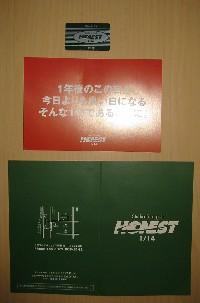 HONEST(オネスト)のデザイン