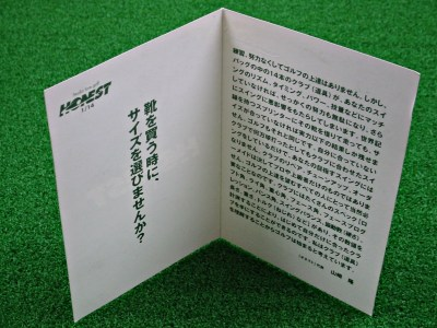 HONEST(オネスト)のパンフレット