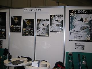 ジャパンゴルフフェアー2005