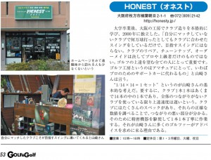 GOLF&Golf 2010年7月号 掲載