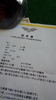 Lutin(ルーティン) 規格書