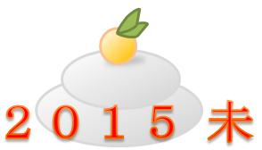 2015年、未。今年もオネストを宜しくお願い致します