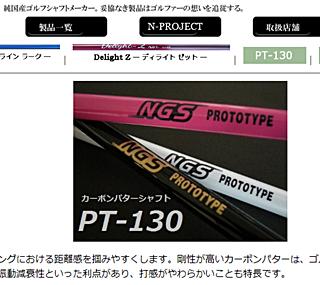 NGS カーボンパターシャフト PT-130