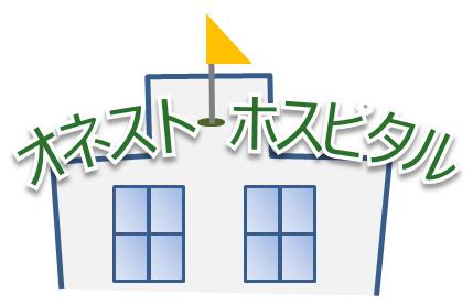 オネスト・ホスピタル(専門店)