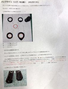 HONEST通信の2003年の記事より、「バックライン(リブ)を公開!」, honest, back line