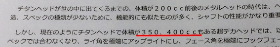ウッドヘッドのソールの数字, the number of the sole of the wood club
