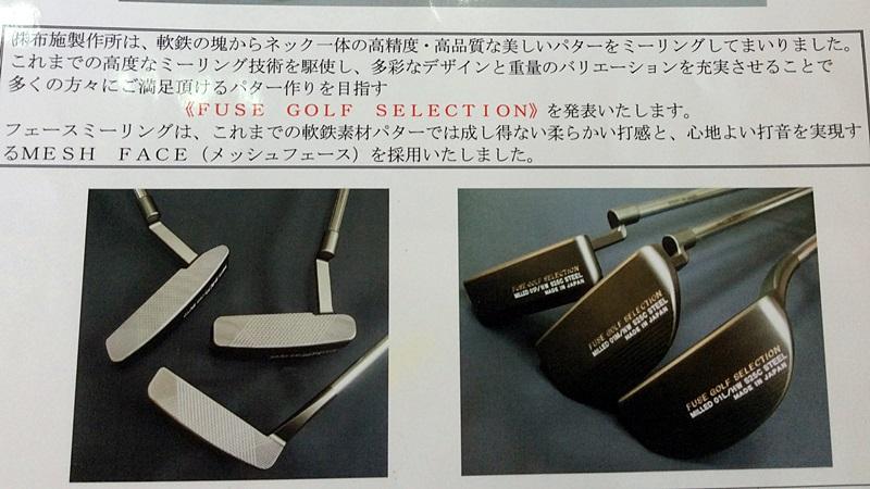 株式会社 布施製作所より by FUSE-golf