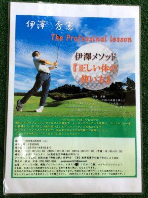 伊澤秀憲 The Peofessional Lesson「伊澤メソッド 正しい体の使い方」, Izawa Hidenori's Professional Lesson