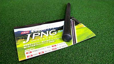 JPNGグリップ, JPNG Grip Original Grip